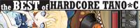 ハードコアタノシー